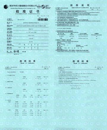 游标卡尺校准证书图片