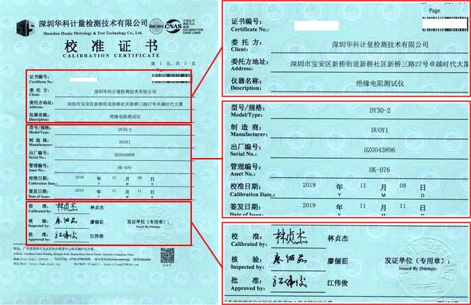 绝缘电阻测试仪校准证书首页图片