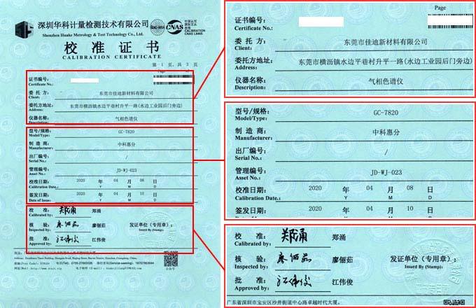 气相色谱仪校准证书首页图片