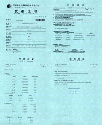 数据采集器校准证书图片