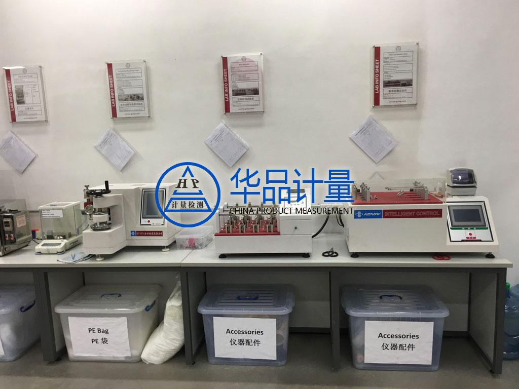 纺织计量仪器校准实验室