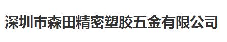 佛山森田精密塑胶五金有限公司做仪器校准找华品计