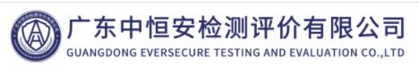 佛山中恒安检测评价有限公司做仪器校准找华品计量