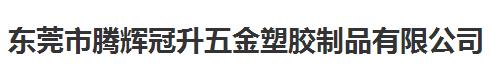 佛山腾辉冠升五金塑胶制品做仪器校准找华品计量