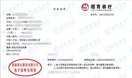 佛山深圳森工科技有限公司做仪器校准找华品计量