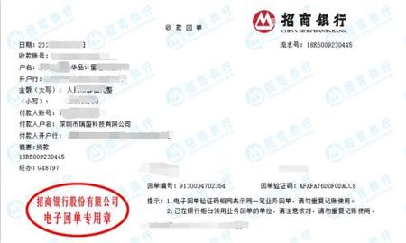 佛山深圳市瑞盛科技有限公司做仪器校准找华品计量