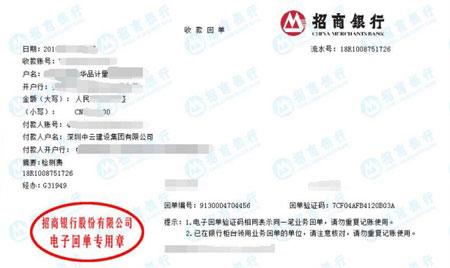 佛山深圳中云建设集团有限公司做仪器校准找博罗计量