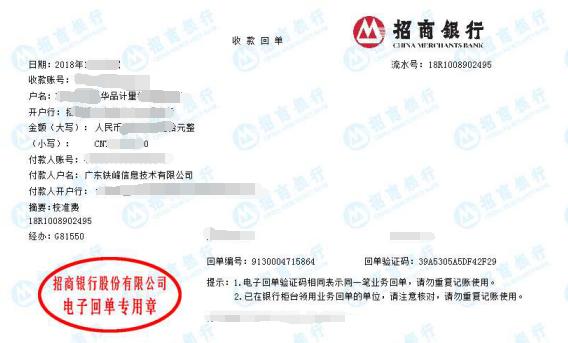 佛山铁峰信息技术有限公司做仪器校准找华品计量