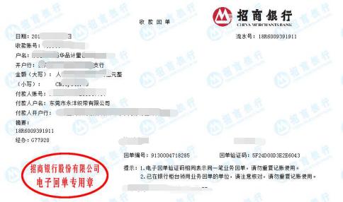 佛山永沣织带有限公司做仪器校准找华品计量