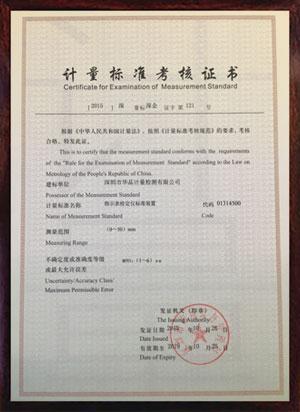 佛山指示表检定仪标准装置标准考核证