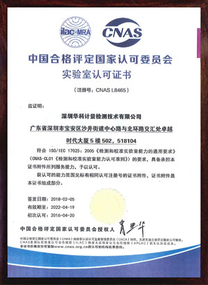 实验室CNAS认可证书